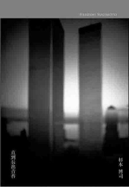 用文化洗練的藝術人生:讀杉本博司的《直到長出青苔》後有感