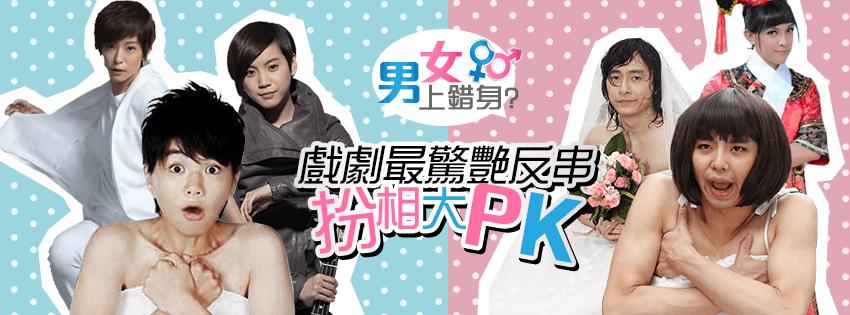 HOT PK★男女上錯身!戲劇最驚艷反串扮相大PK★