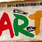 【舞台劇】都是ART惹的禍