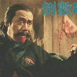 【創意起手式】青翼蝠王歡迎光臨一把青!