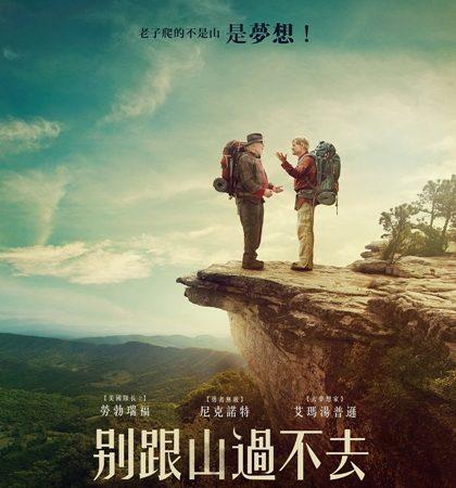 老子爬的不是山,是夢想!《別跟山過不去》