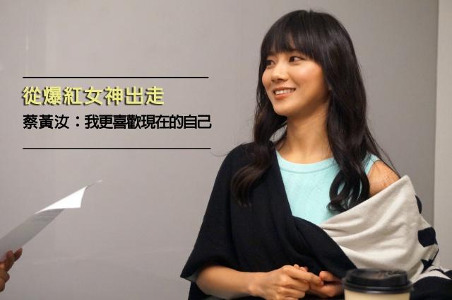 【Fanily專訪】從女神出走嶄露鋒芒    蔡黃汝:我更喜歡現在的自己