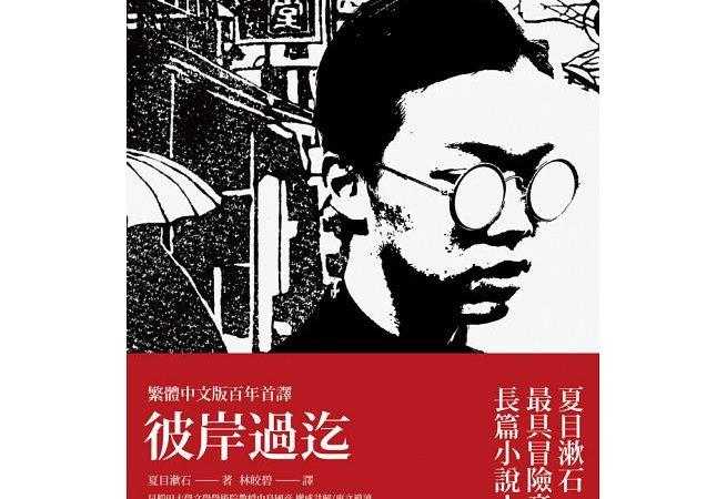 好的小說不但寫了角色情節,也寫了時代──夏目漱石《彼岸過迄》