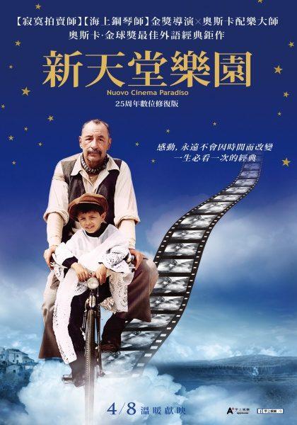 【電影介紹】新天堂樂園電影25周年數位修復版與你再相見