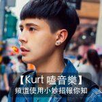 [TIP小幫手]如何在【Kurt 嗑音樂】粉頻道上發文、留言、分享、上圖片以及辦投票