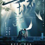 劉青雲《三城記》挑戰從影最難角色 拉琴跳舞樣樣來 湯唯圓夢:他太完美了!