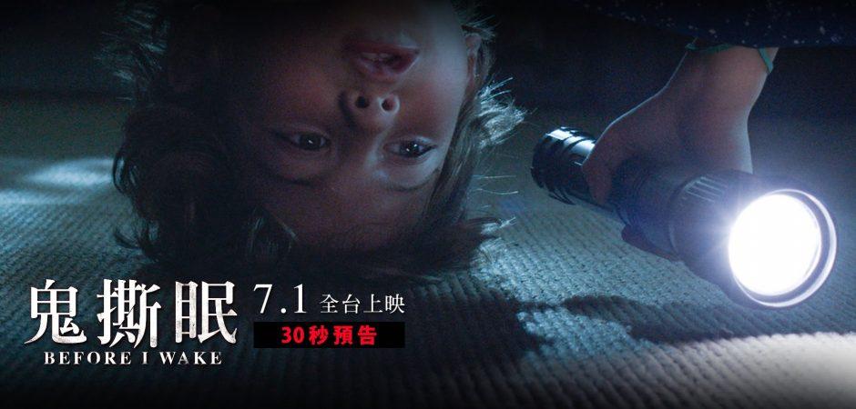 《不存在的房間》天才童星飆演技  《鬼撕眠》驚悚超越《安娜貝爾》