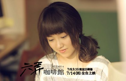 《六弄咖啡館》顏卓靈「不完美」演繹李心蕊 吳子雲讚:全才表演 超越想像
