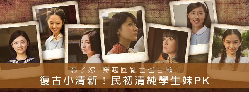 HOT PK★復古小清新!民初清純學生妹扮相大PK★