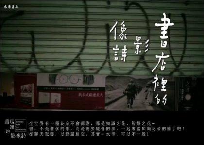 【環島影像詩的再遊第一季】09#最愛聊天的水準書局
