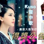 【得獎公告】Kuso雲中歌創意大賽得獎的幸運兒是…..