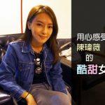 科學大姊姊變身豪氣史湘雲 用心感受陳瑋薇的酷甜女子力