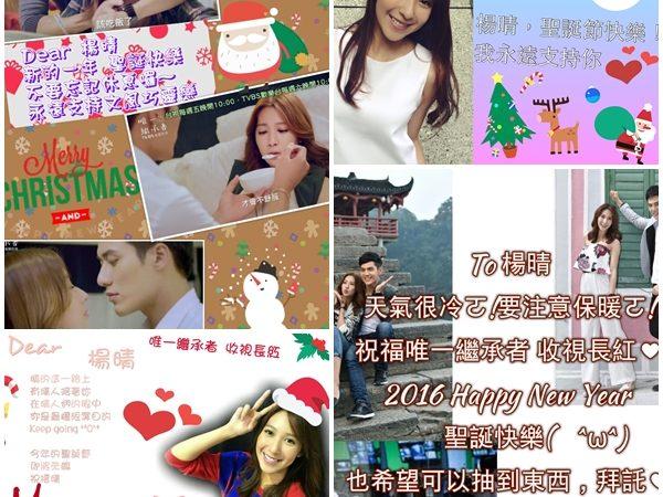 【唯一聖誕交換禮物】Hero祖雄、楊晴親筆卡片得獎的幸運兒是……