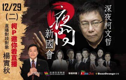 [FanilyTV]12/29  晚間10:00準時LIVE  楊實秋與柯文哲市長 夜問新國會