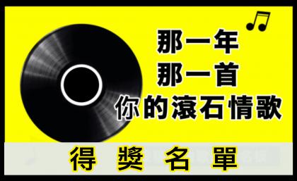 【得獎公佈】我的滾石情歌投稿  網友鍾情李宗盛莫文蔚  梁靜茹五月天最具傳唱魅力!