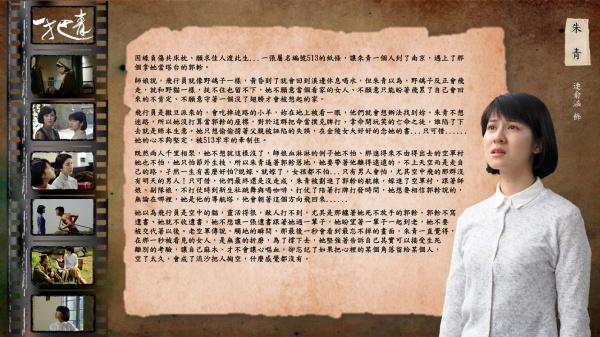 《一把青》角色介紹【朱青】連俞涵飾