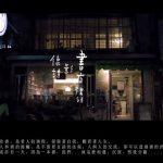 【環島影像詩的再遊第一季】06#與人相遇的永樂座