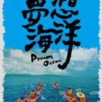 拖鞋教授蘇達貞畢生推動親海教育 揭密最心痛的秘密