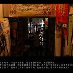 【環島影像詩的再遊第一季】05#隱藏在地下的唐山書店