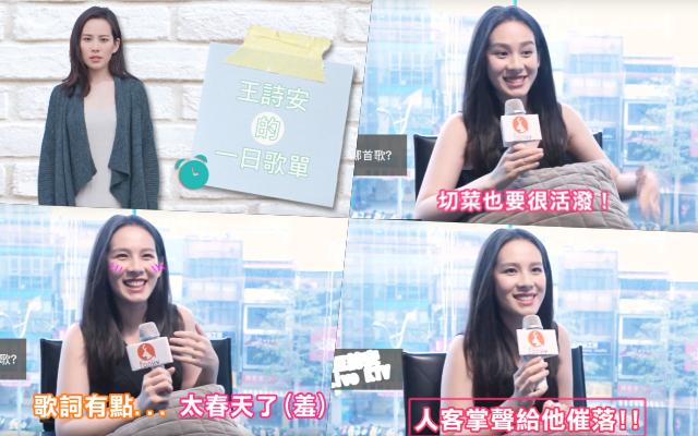 【Live KTV】王詩安的私藏一日歌單首曝光!睡前愛做這件事…晚安曲超害羞!