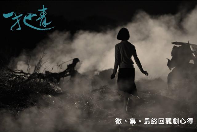 《一把青》最終回心得募集,曹瑞原導演親自挑出得主,送全體演員簽名板!