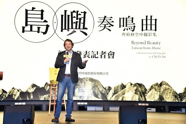 看見台灣齊柏林 最新創作《島嶼奏鳴曲》