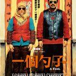 陳建斌自導自演《一個勺子》橫掃金馬大獎‧台灣12月4日上映