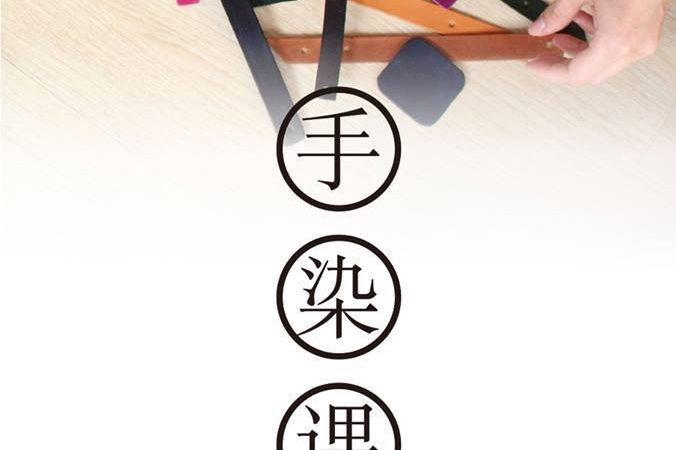 – 閱樂書店 X Shekinah手工皮革 手染課程 –