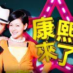 《康熙來了》就是中國人的《老友記》那個已經終結的大陸人向港台尋求流行文化啟蒙的時代落下最後一塊棺木