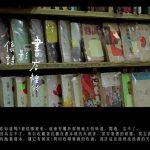【環島影像詩的再遊第一季】07#與回收場賽跑的古今書廊