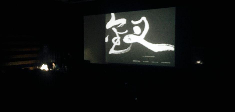 《釵》校園講座 #02│北藝大電影系,「就在這個時候燃燒吧!」