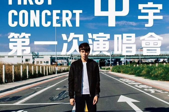 跟著柯朋宇LIVE嗑音樂──柯朋宇演唱會「途中」