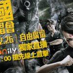 閃靈「鎮魂護國演唱會」獨家直播就在Fanily粉絲玩樂!