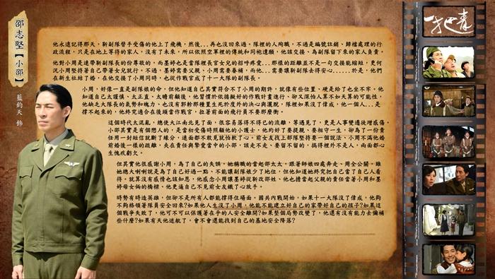 《一把青》角色介紹【邵志堅-小邵】藍鈞天飾