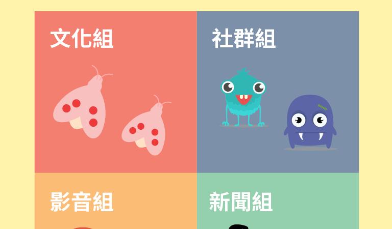 Fanily 粉絲玩樂—2016「怪獸樂園」實習計畫開跑!