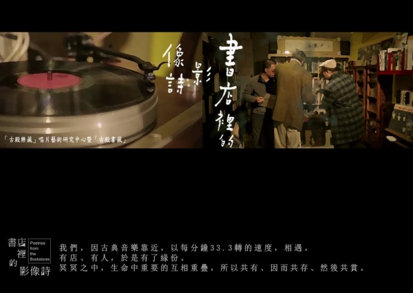 【環島影像詩的再遊第一季】15 #33.3轉的「古殿樂藏」唱片藝術研究中心