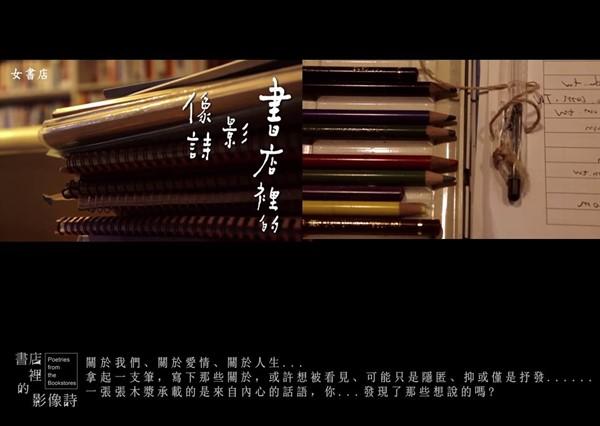 【環島影像詩的再遊第一季】04#關於我們(WOMAN)的女書店