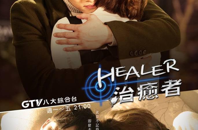 我最愛的Healer治癒者劇照~(八大版本)