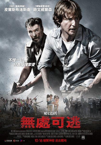 皮爾斯布洛斯南潛入泰國   力挺《忐忑》導演新作《無處可逃》
