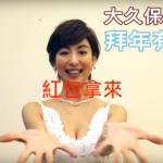 【初一吃飽來拜年】大久保麻梨子祝Fanily粉絲「猴年大幸運」!