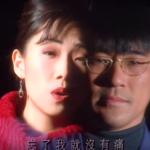 我的滾石情歌是「李宗盛、林憶蓮 – 當愛已成往事」