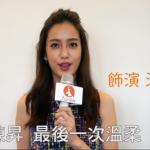 【影音】飾演小公主 陳庭妮告訴你愛情的苦澀