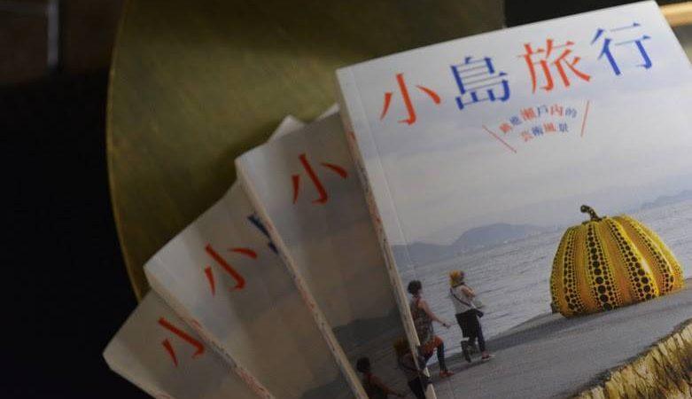 【活動側記】飄然、迷幻、奇想 我和我的島旅緣分 林凱洛X閱樂書店