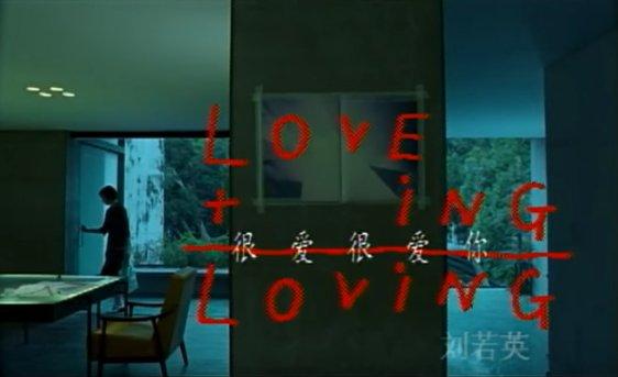 我的滾石情歌是「劉若英-很愛很愛你」