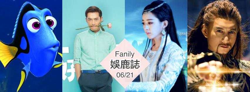 【Fanily娛鹿誌】0621 夏至戀愛夜 胡歌、吳奇隆、多莉陪你過