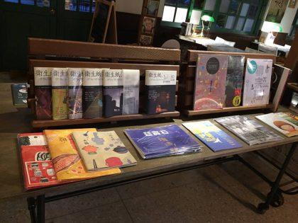 《閱樂選讀》台灣獨立雜誌