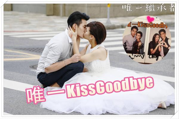 【得獎公告】唯一的Kiss Goodbye 得獎名單