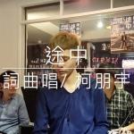 【Kurt 嗑音樂】途中 創作曲 by 柯朋宇 @好意思Cafe