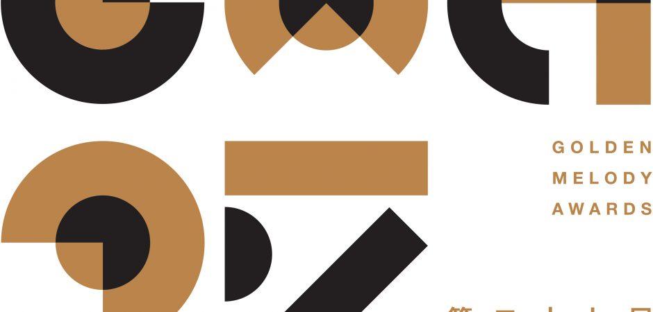 第27屆流行音樂金曲獎入圍名單揭曉,黃鶯鶯獲頒特別貢獻獎