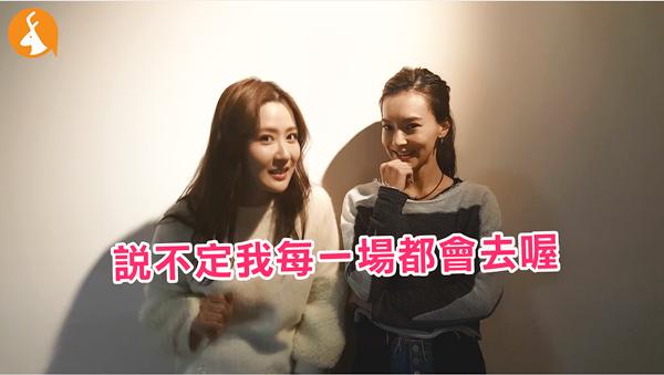 【釵-名人推薦】陳瑋薇好姊妹「陳艾熙」將出沒在《釵》派對!?